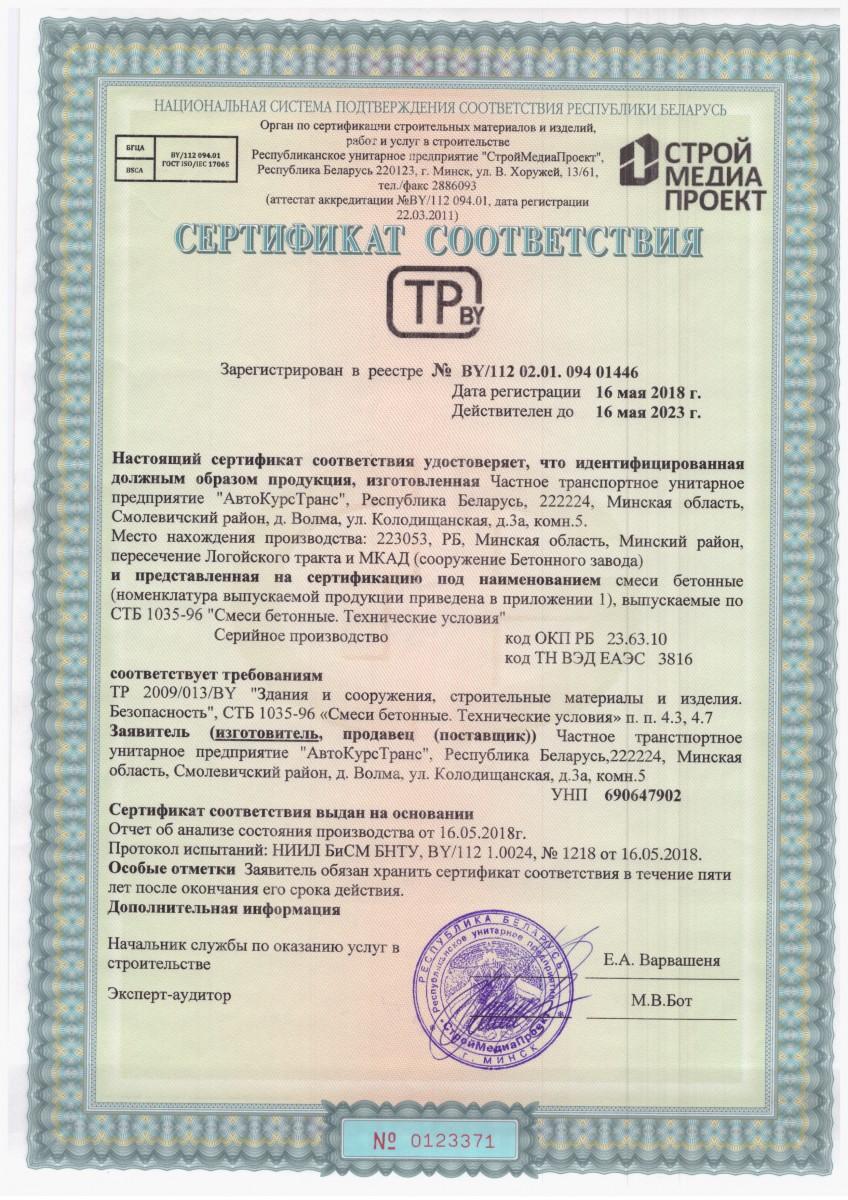 Раствор цементный марки 75 сертификат соответствия бетон бетоноконтакт